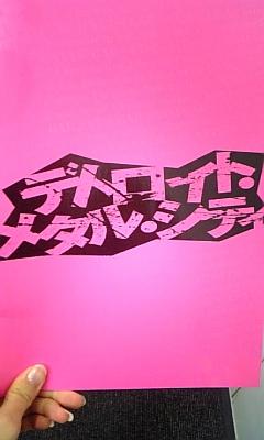 映画試写会〜【DMC】