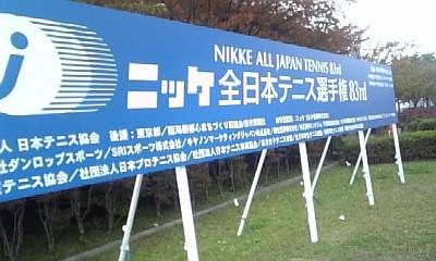 全日本テニス選手権〜♪