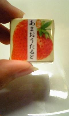 イチゴ味〜。