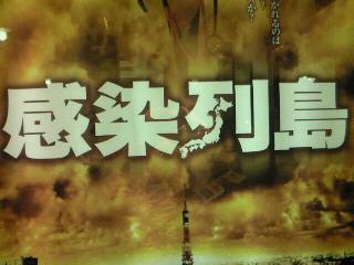 映画【感染列島】