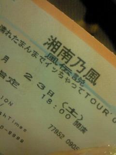 湘南乃風ライブ。